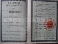 组zhi机构代码证
